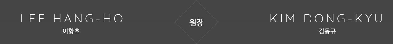 원장 : lee hang-ho 이항호, kim dong-kyu 김동규